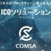 ビットコインやイーサリアムなどの仮想通貨で資金調達するICO!そのプラットホームのCOMSAが始動!メリット・デメリットは?